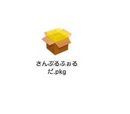スクリーンショット 2013-06-09 21.22.44.png